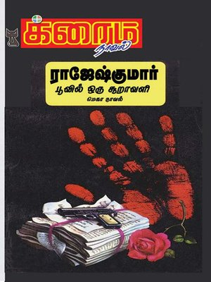 cover image of Poovil Oru Sooravali