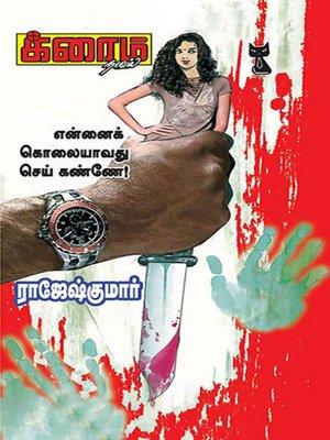 cover image of Ennai Kolaiyavathu Sei Kanney