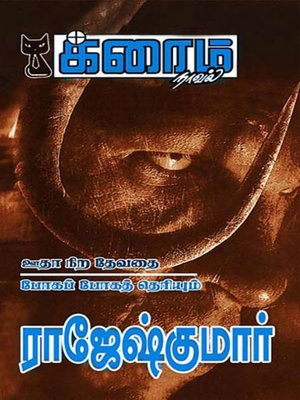 cover image of Pogap Pogath Theriyum and Ootha Nira Thevathai