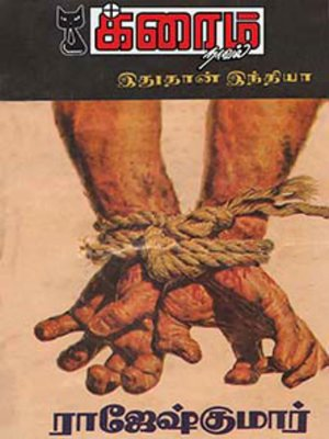 cover image of Ithuthan India