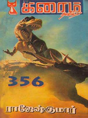 cover image of 356