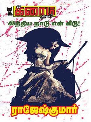 cover image of Indiya Naadu En Veedu!