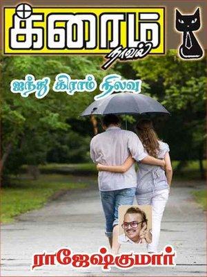 cover image of Ainthu Gram Nilavu