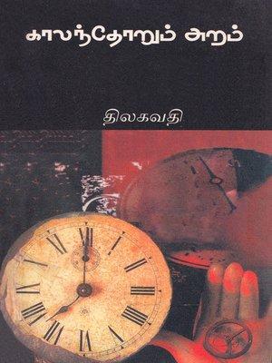 cover image of Kalanthorum Aram