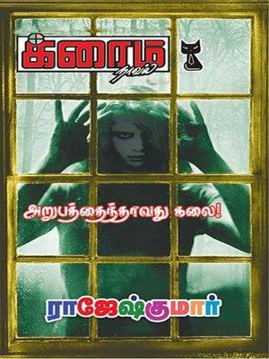 cover image of Arupathainthavathu kalai!