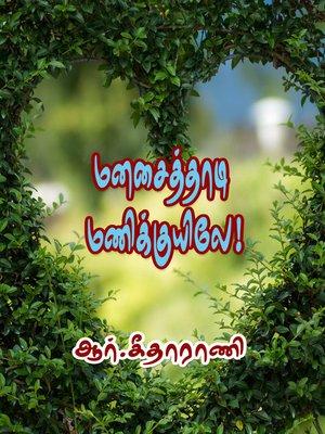 cover image of Manasaiththadi Manikkuyile