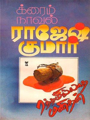 cover image of Ratthamillatha Manithan