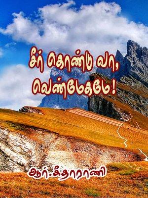 cover image of Seer Kondu Vaa Venmagame