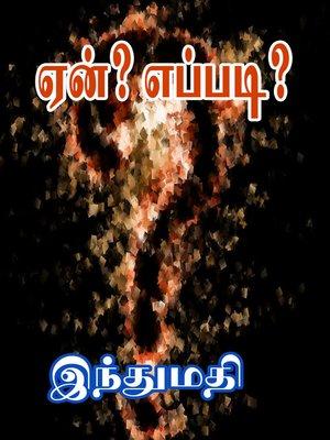 cover image of Yen Eppadi