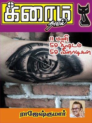 cover image of 11 Mani 59 NImidangal 59 Vinaadigal