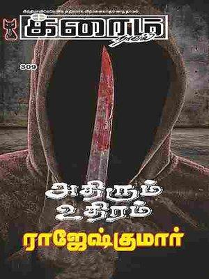 cover image of Athirum Uthiram