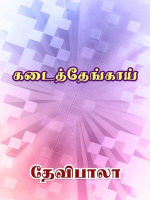 cover image of Kadai Thenkai