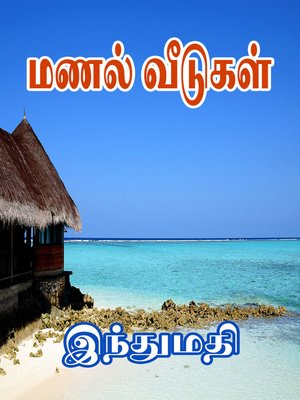 cover image of Manal Veedugal