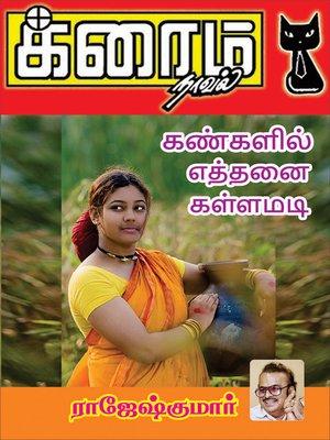 cover image of Kangalil Eththanai Kallamadi
