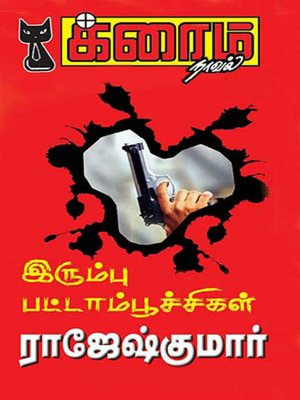 cover image of Irumbu Pattaampoochikal