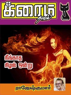 cover image of Nee Mattume Vendum