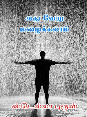 cover image of Athu veru Mazhaikkalam
