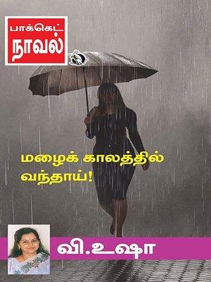cover image of Mazhai Kalathil Vanthaai