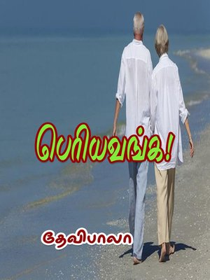 cover image of Periyavanga
