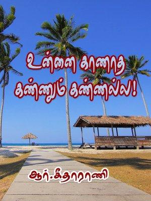 cover image of Unnai Kanatha Kannum Kannala