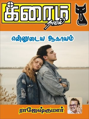 cover image of En Nizhalukkum Urakkamillai