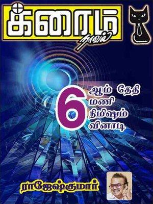cover image of 6Aam Thethi 6Mani 6Nimisham 6Vinaadi