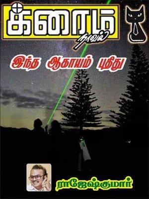 cover image of Intha Aagayam Puthithu