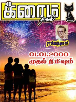 cover image of 01.01.2000, Muthal Nimisham