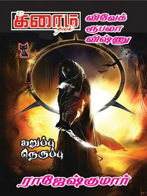 cover image of Karuppu Neruppu