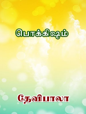 cover image of Pokkisam