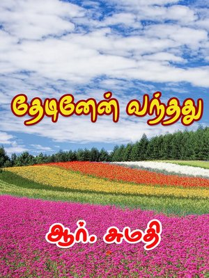 cover image of Thedinen Vanthathu