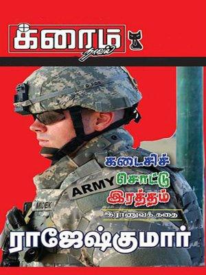 cover image of Kadaisi sottu Iraththam