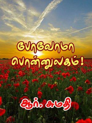 cover image of Povomaa Ponnulagam