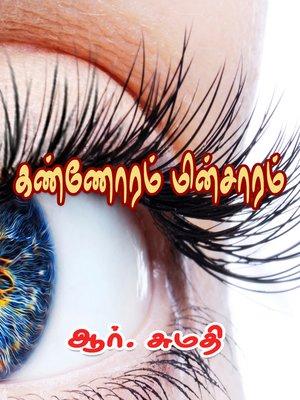 cover image of Kannoram Minsaaram