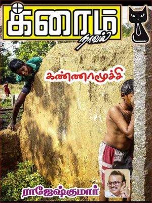 cover image of Kannamoochi