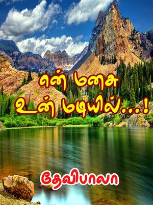 cover image of En Manasu Un Madiyil