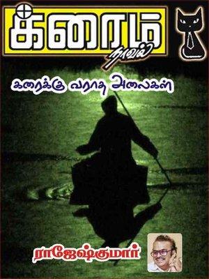 cover image of Karaikku Varatha Alaigal