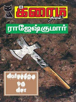 cover image of Veebareethaththirku Oru Visa!