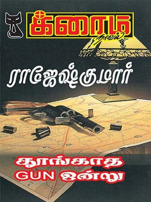 cover image of Thoonkatha Kan Ondru