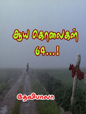 cover image of Aaya Kolaikal 64
