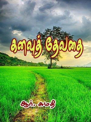 cover image of Kanavu Thevathai