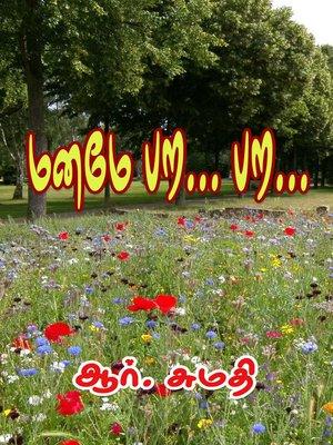 cover image of Maname Para Para