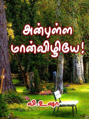 cover image of Anbulla Maanvizhiye