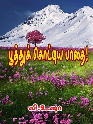 cover image of Poothu Kottiya Paadhai