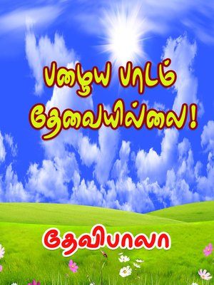 cover image of Pazhaiya Paadam Thevaiyillai