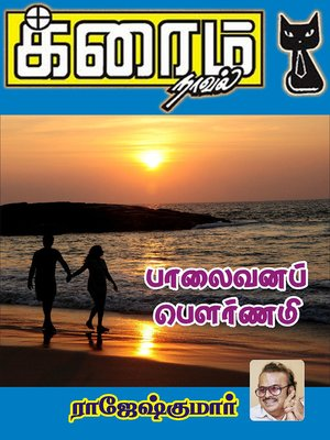 cover image of Paalaivana Pournami