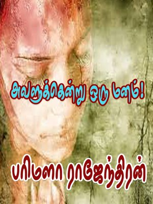 cover image of Avalukkendru Oru Manam