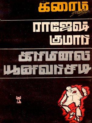 cover image of Criminal University