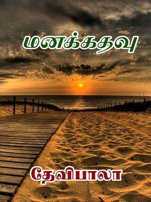 cover image of Manakkadhavu