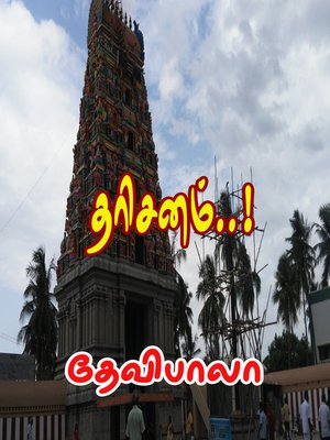 cover image of Tharisanam